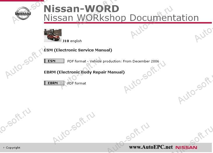 скачать бесплатно руководство по ремонту и эксплуатации nissan qashqai